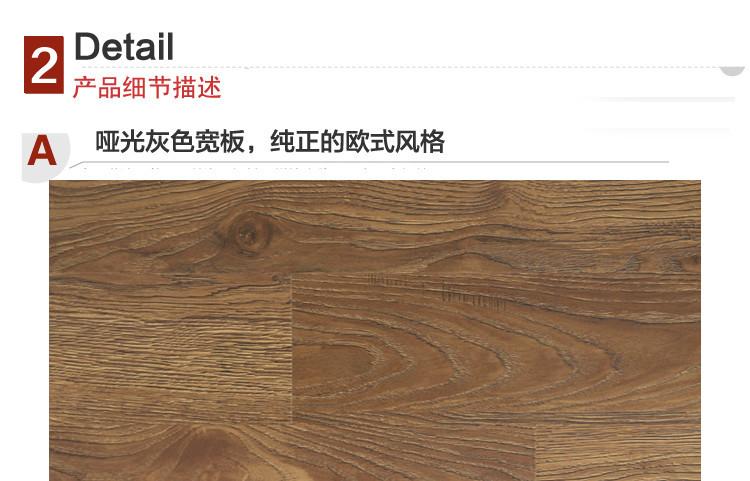 比利时乐迈强化复合木地板 仿实木地板 soho系列566