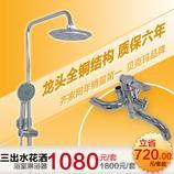 贝克玛卫浴 三出水花洒 BKM-0408 洗澡淋浴柱