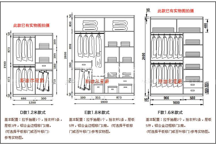 斯迪爾星爵 板式衣柜 整體衣柜 推拉移門衣柜 特價定制圖片