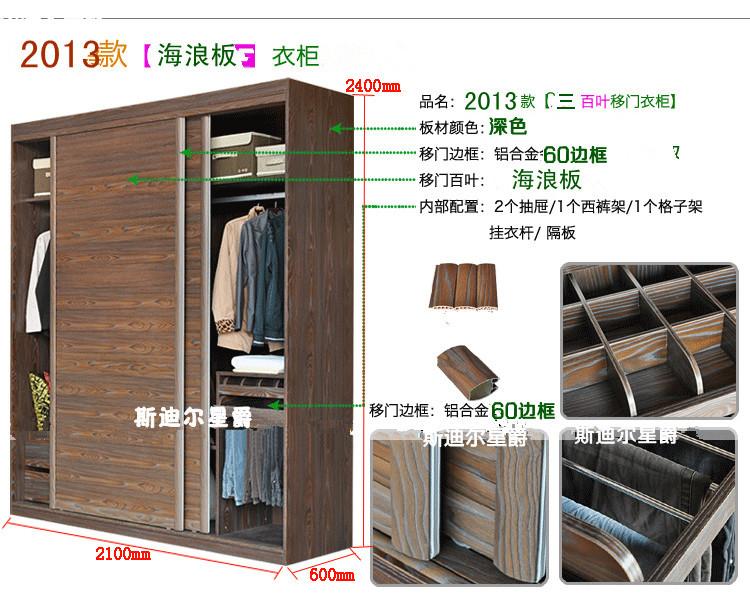 迪尔星爵 板式衣柜 整体衣柜 推拉移门衣柜 特价定制