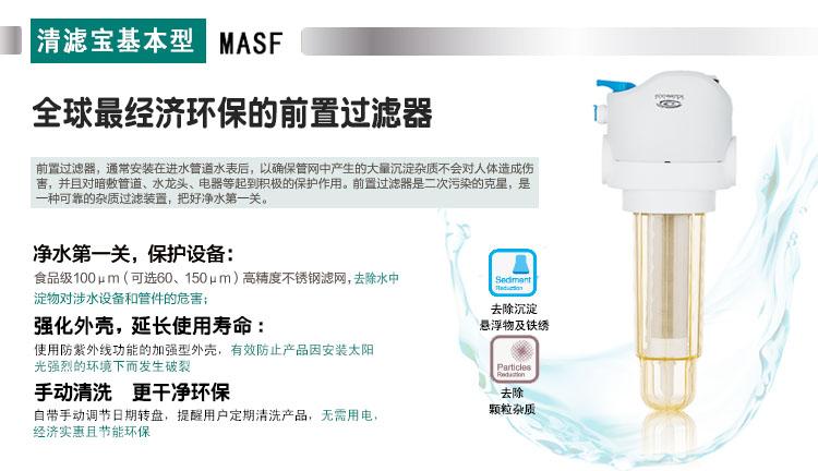 MASF产品介绍图1.jpg
