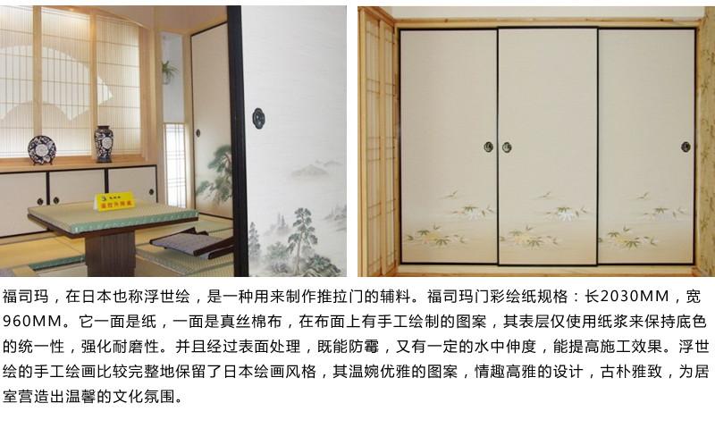 唐蕴和室 榻榻米门衣柜门和室柜门单面 福司玛门彩绘门福斯玛门