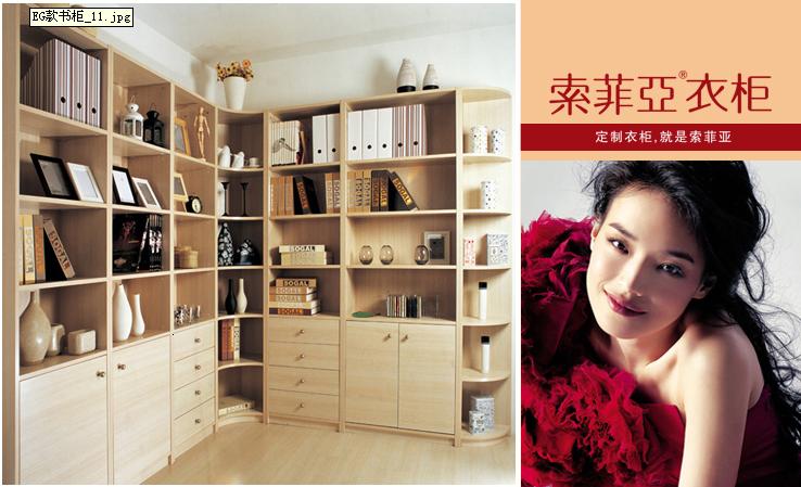 索菲亚衣柜组合书柜定制e0环保多款时尚风格图片