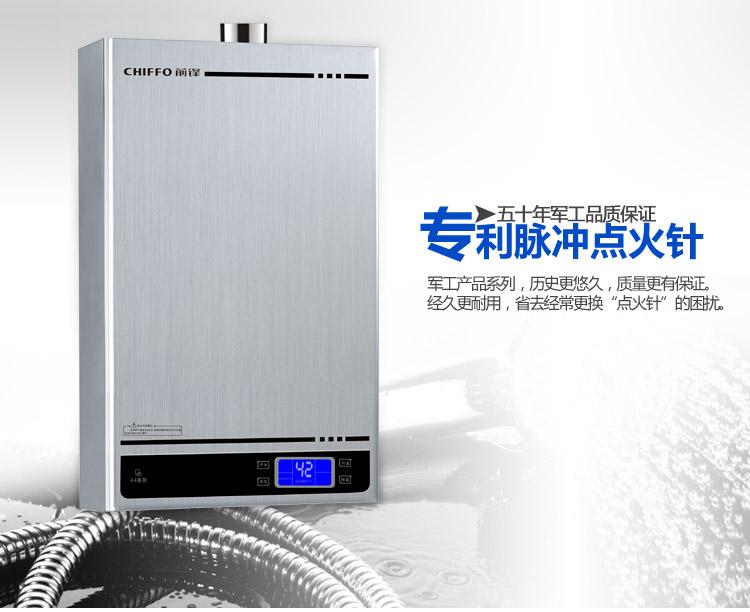 前锋燃气热水器jsq20-a4-02
