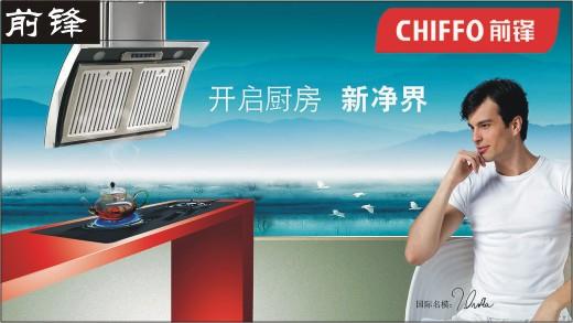 """重庆AG客户端手机版下载油烟机维修""""才貌双全"""" 让油烟无处逃逸"""