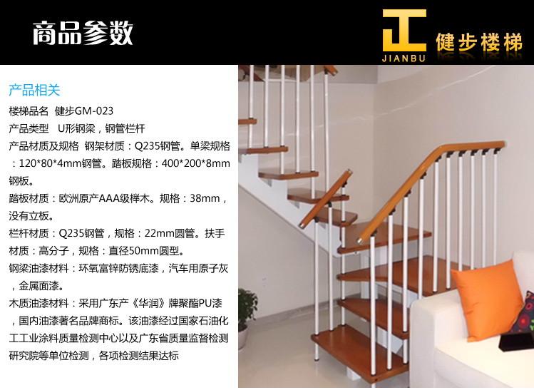 上海健步楼梯 现代简约装修风格 钢梁 钢管护栏gm023