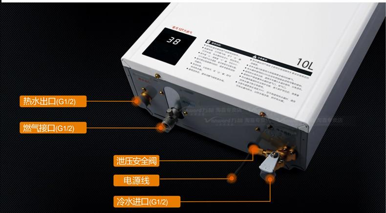 万和厨电 燃气热水器 jsq20-10m1