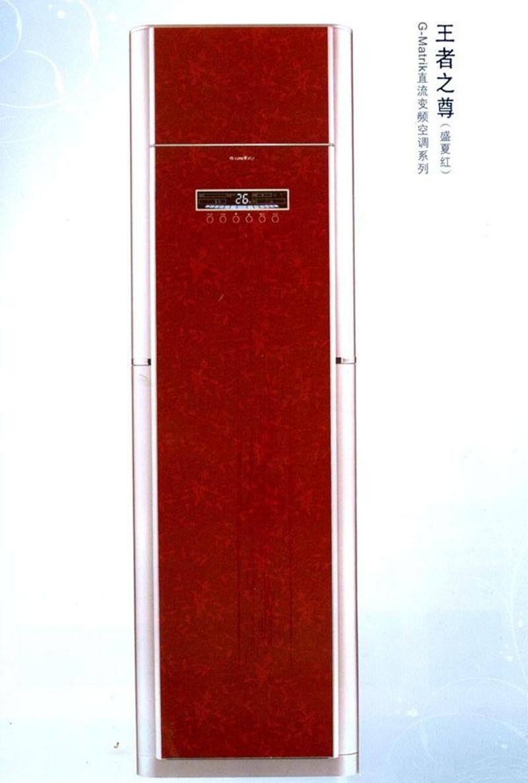 王者之尊柜机 格力空调/变频空调/家用空调