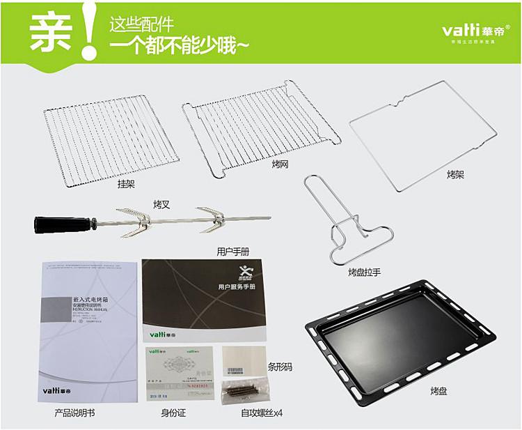 vatti/华帝嵌入式电烤箱十段立体烘焙oe619c