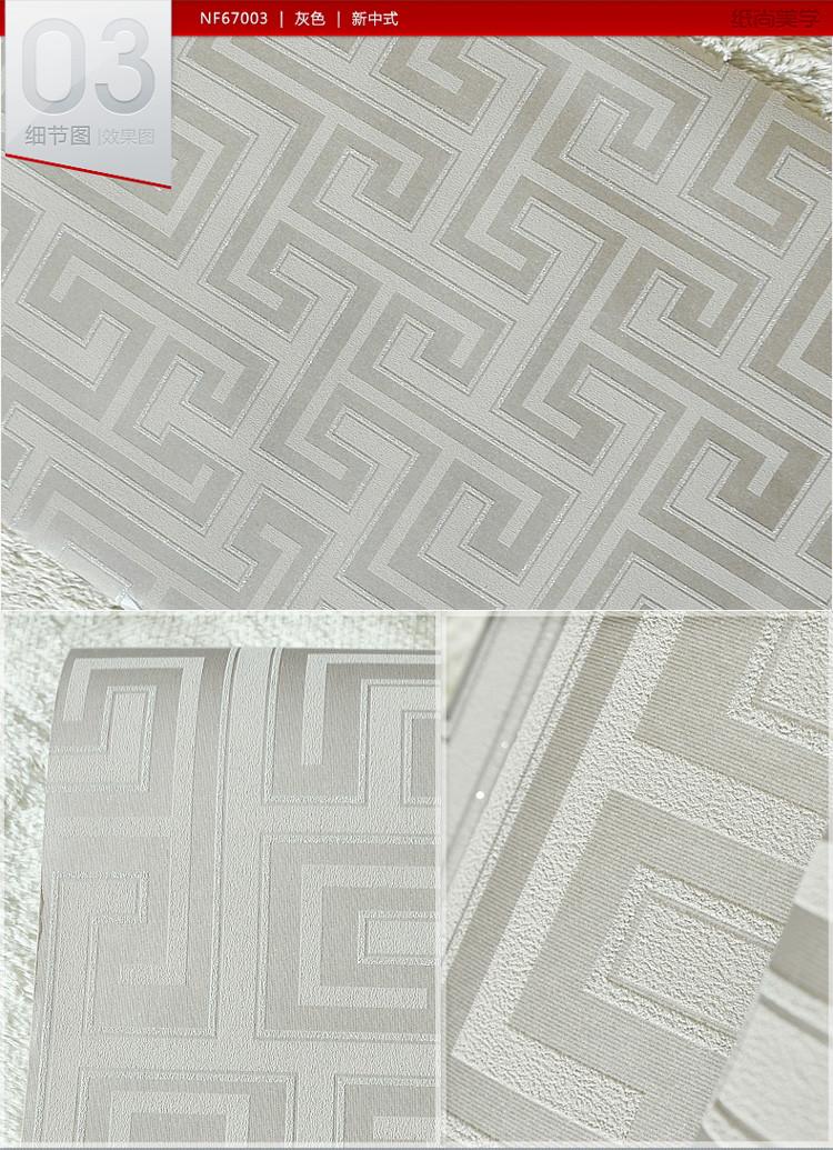 纸尚美学新中式古典 窗棂图案客厅餐厅壁纸图片