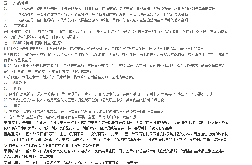 【东鹏】木纹玻化砖抛光砖yg803902(800*800)