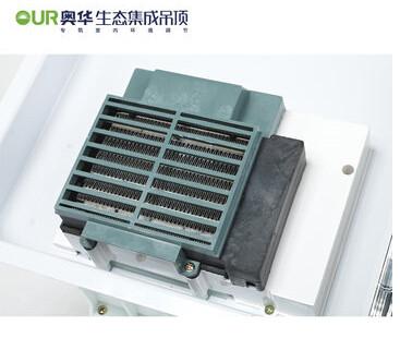 奥华 集成吊顶 三合一多功能取暖器 1900w
