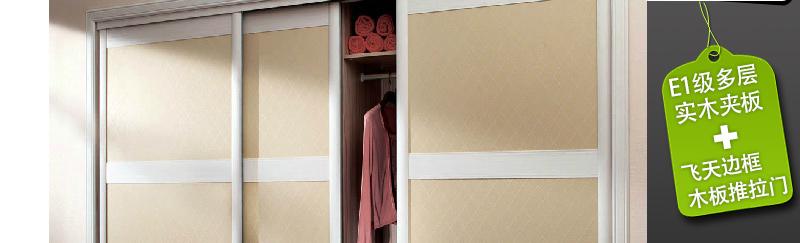 e1级多层实木夹板柜体+飞天边框木板推拉门定制衣柜