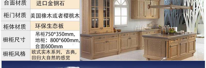 木纹色 配置类型: 豪华型 柜门材质: 实木门板 橱柜形状: 中岛形