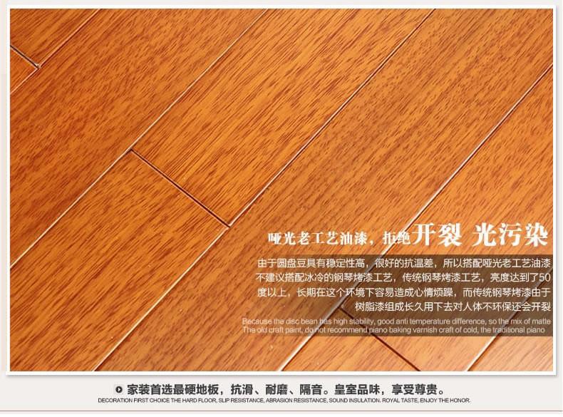 现代简约 环保等级: e1级 地板材质: 圆盘豆 地板颜色: 枫木色