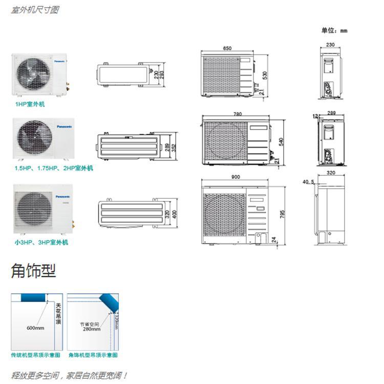 松下中央空调 3匹暗藏风管机 cs-a27d0a32