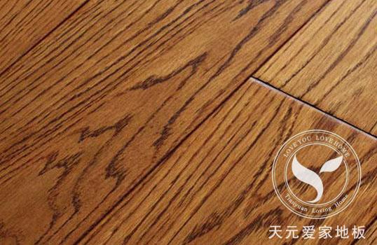 天元爱家地板 实木地板 橡木拉丝仿古910*95田园风光