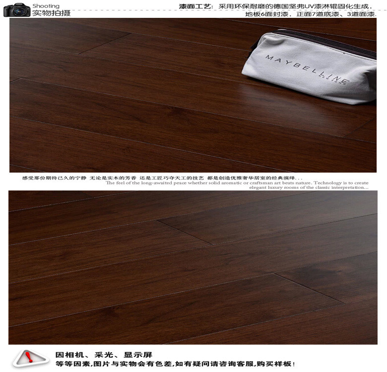 八方地板 实木多层复合板