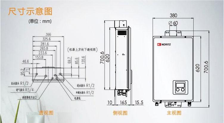 能率热水器gq-1380fex