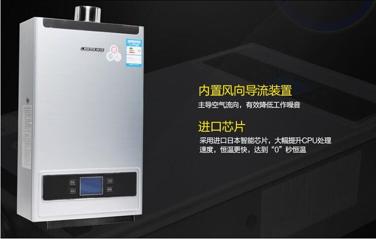 前锋jsq36-x603(t) 强排恒温燃气热水器