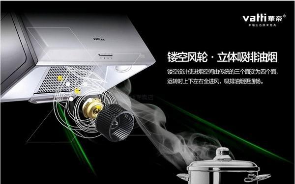 华帝【图片 价格 品牌 评论】-厨卫电器-抽油烟机/脱