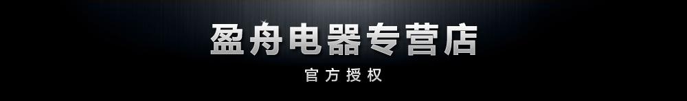 感谢您预约:上海盈舟贸易