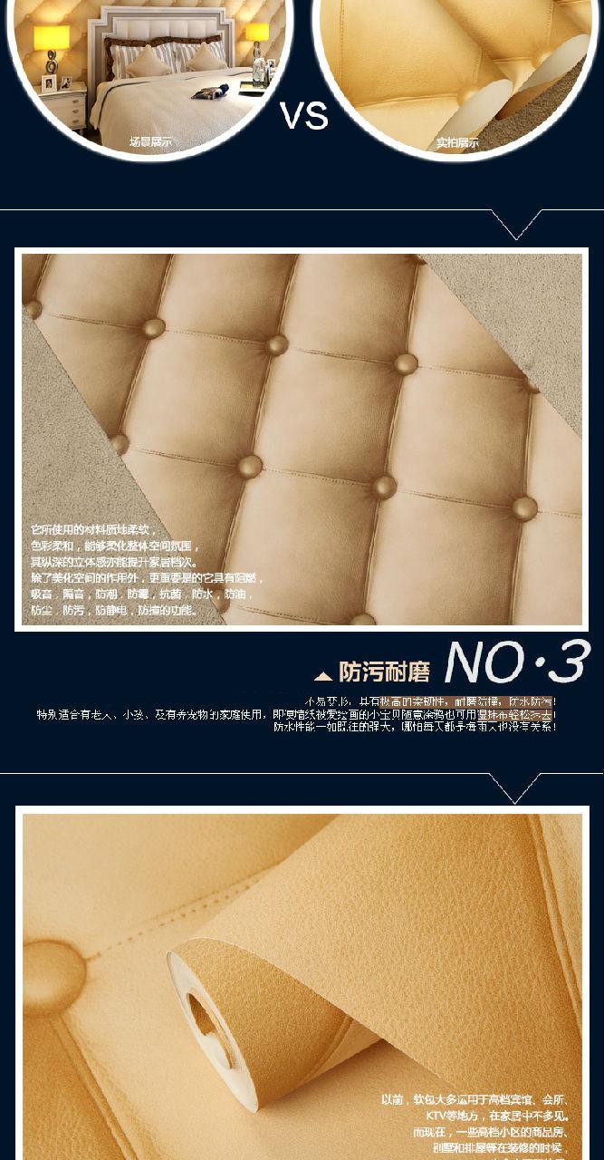 丽之星3d立体仿皮软包墙纸欧式卧室客厅电视背景墙壁纸