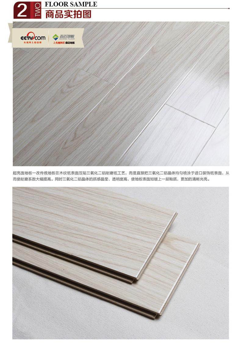 森迈地板e0级映月系列8030白桃木强化地板