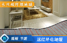 韩国依柯赛130-150平方长丝碳纤维地暖套餐