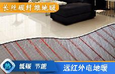 依柯赛地暖12平方长丝碳纤维地暖套餐