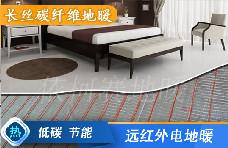 韩国依柯赛90-105平方碳纤维地暖套餐