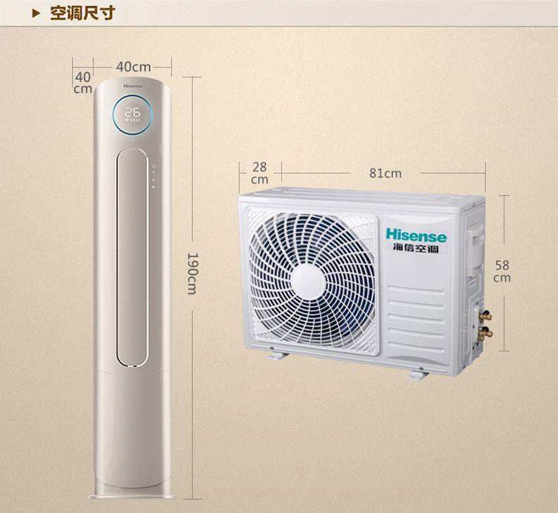 海信空调kfr-50lw/a8k880p-a2