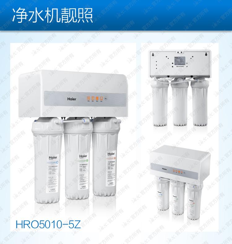 海尔家用净水器hro5010a-5z