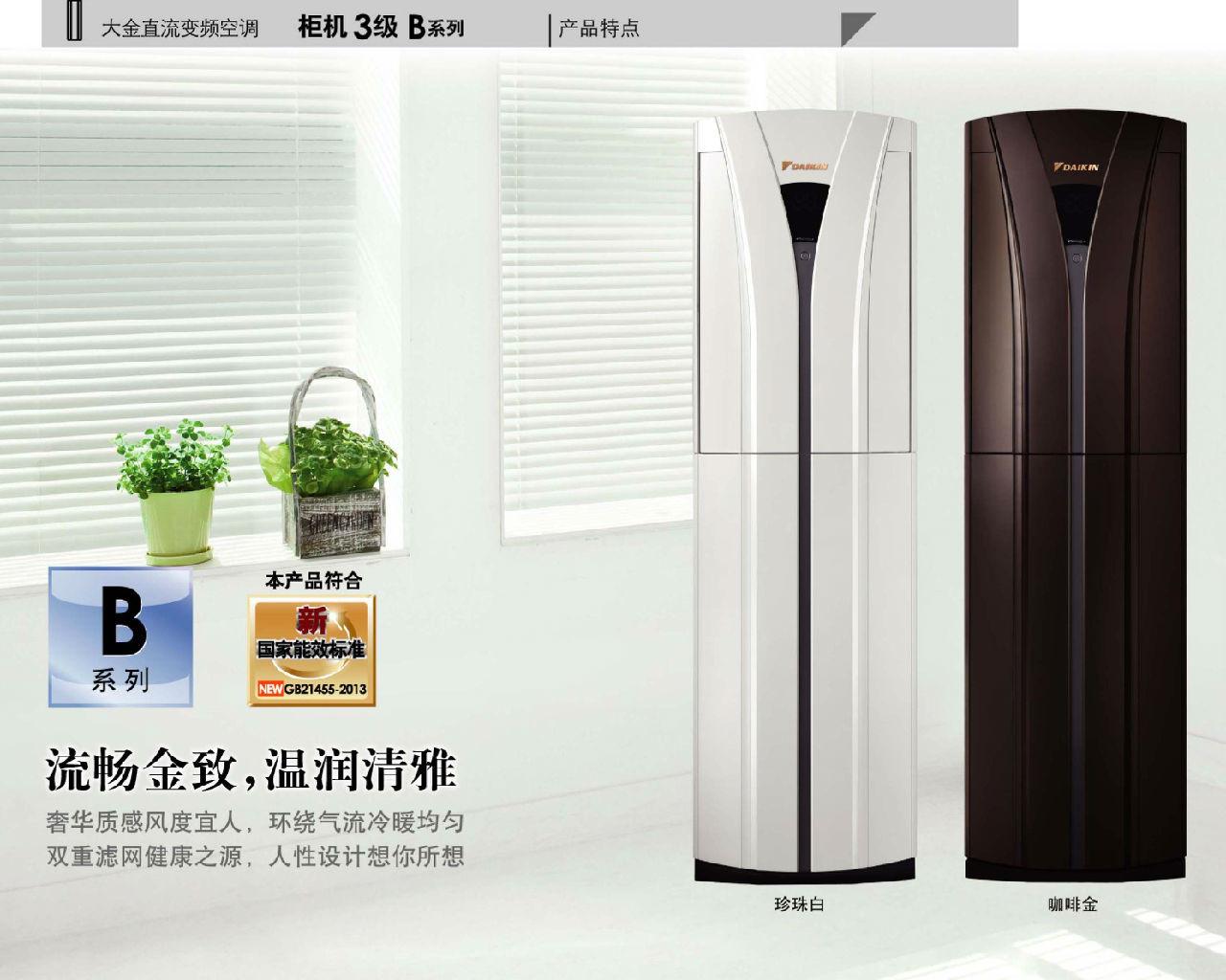 顺兴 大金b系列家用空调fvxb372nc 3级能效3匹柜机