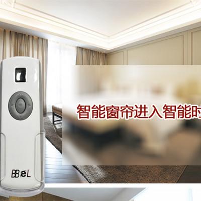 贝尔智能家居 窗帘遥控器