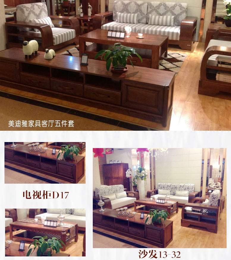 美迪雅家具客厅五件套【图片