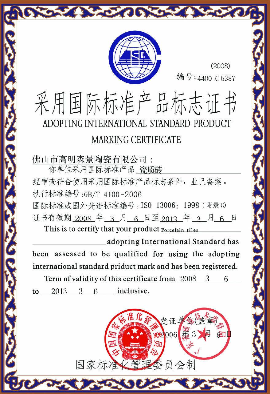森尼瓷砖玻化砖/抛光砖贵蛋白系列87316