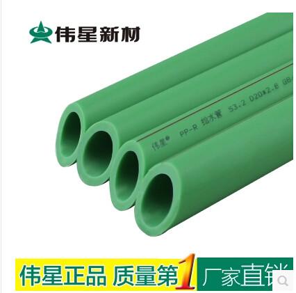 正品伟星专供高端ppr冷热水管 6分25 水管材热熔管|【 伟星总部直发