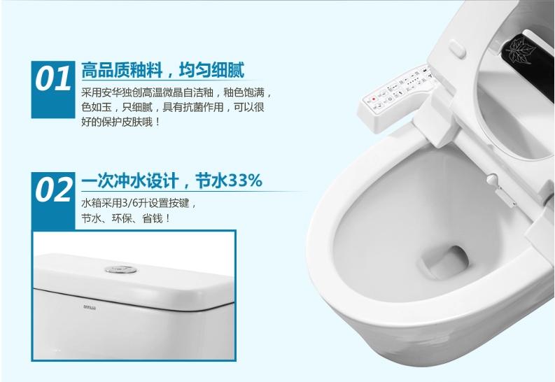 安华卫浴ank1010马桶智能盖板 马桶盖板 智能坐便盖厕所马桶盖