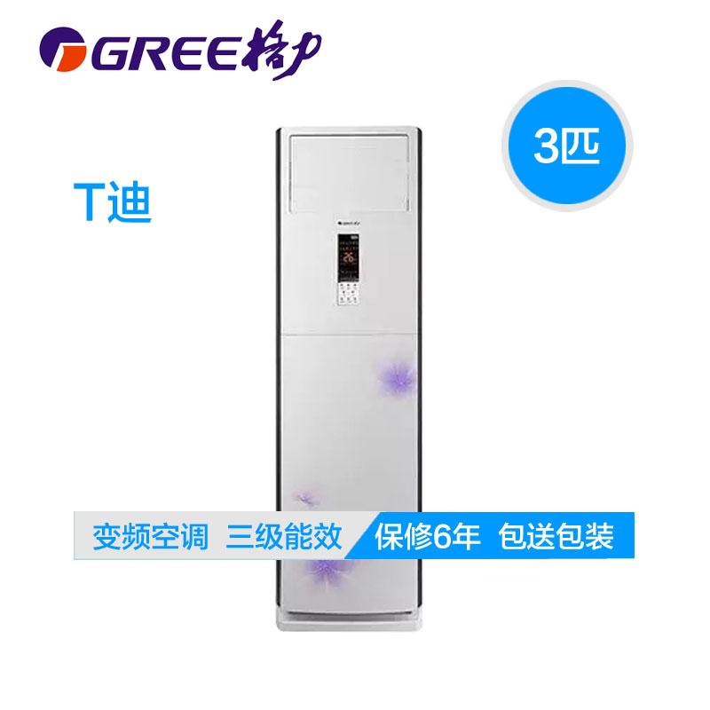 格力空调t迪变频柜机3 3匹柜机kfr-72lw/(72579)fnba-a3