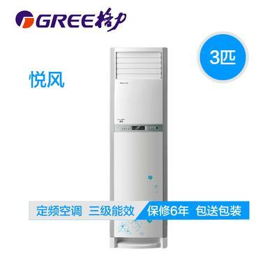 格力空调悦风3匹柜机三相电