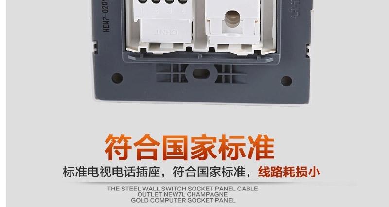 【正泰开关】电话电脑网络宽带网线插座 new7q系列墙壁面板香槟金|防