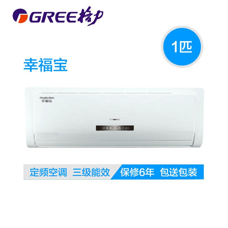 格力空调幸福宝大1匹挂机kfr-26gw/k(26569)aac-n2