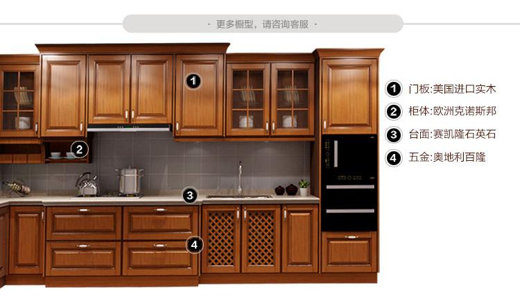 建材 家装主材 厨房用品 橱柜 定制橱柜 丽维家 整体橱柜定做 实木