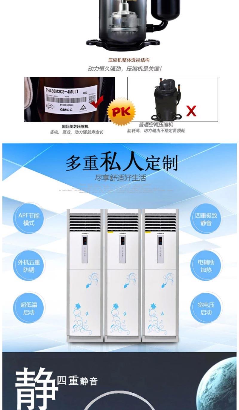 美博空调 柜式空调2匹立式冷暖柜机【图片 价格 品牌