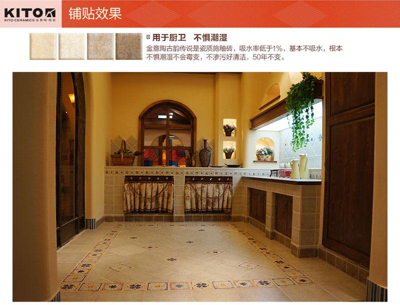 金意陶 经典古风 室内地砖 k165406ga