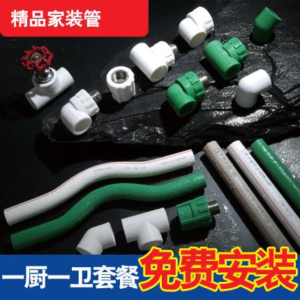 美尔固绿色精品家装管30米/套 厂家直销  厂家售后|包含管材管件以及辅料和安装费,超出部分按照30元/米,打包计算!