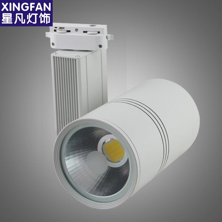 XINGFAN 星凡灯饰 铝LED节能灯 电气箱轨道灯射灯
