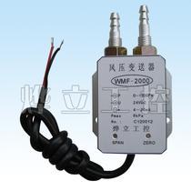 WMF-2000传感器