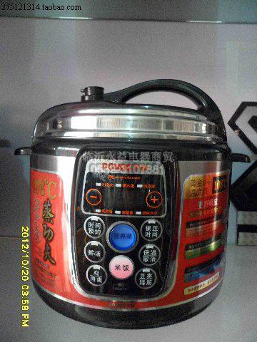 奔腾 炖微电脑式 plfn5001电压力锅